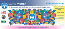 mensa greece conference