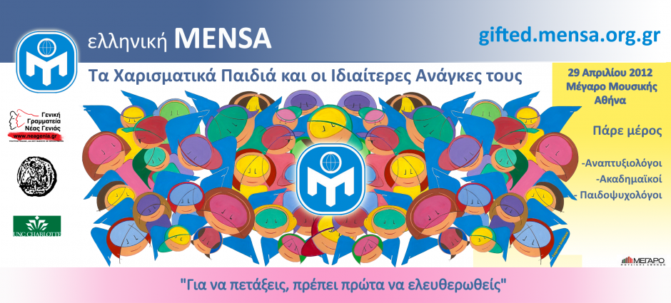 MENSA Greece Workshop