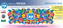 29 Απριλίου 2012 - Τα Χαρισματικά Παιδιά και οι Ιδιαίτερες Ανάγκες τους - στο Μέγαρο Μουσικής Αθηνών - αίθουσα Banquet